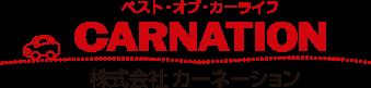 株式会社カーネーション